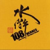 水滸108