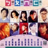 聲音的迴響 1991「唱談普通話」主題曲