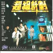 電影「超級計劃」粵語版及國語版主題曲