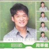 VCD -卡拉霸:周華健