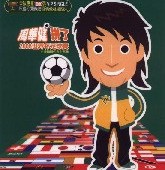 拼了 (2006年世界盃台灣年代電視台獨家直播宣傳主題曲)