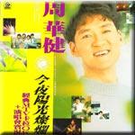 LD-今夜陽光燦爛EMIL MTV KARAOKE + CONCERT '93