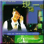 LD-現場一樣 EMIL'S LIVE ALIVE- CONCERT AND KARAOKE 1996