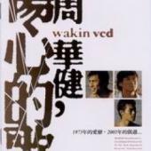 VCD-周華健傷心的歌
