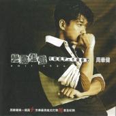光陰似健 1987-1997