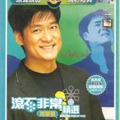 VCD-滾石非常精選周華健原聲卡拉OK(只限馬來西亞銷售)